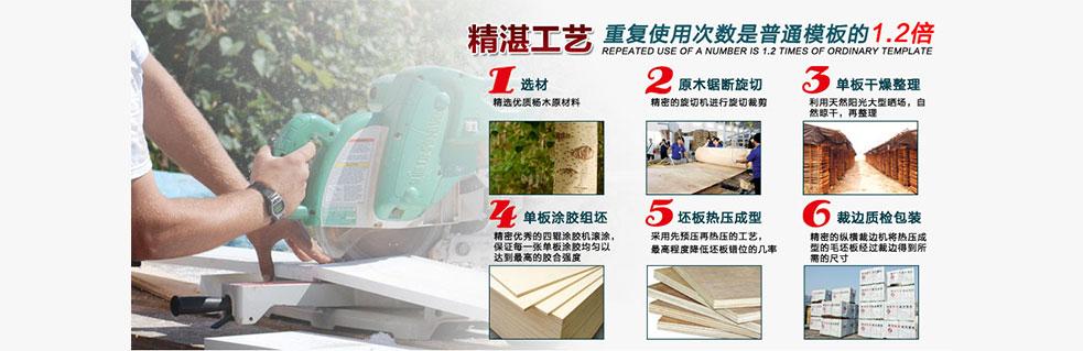 建筑模板厂家供应